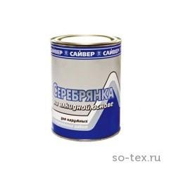Краска серебрянка алкидная САЙВЕР 1л.